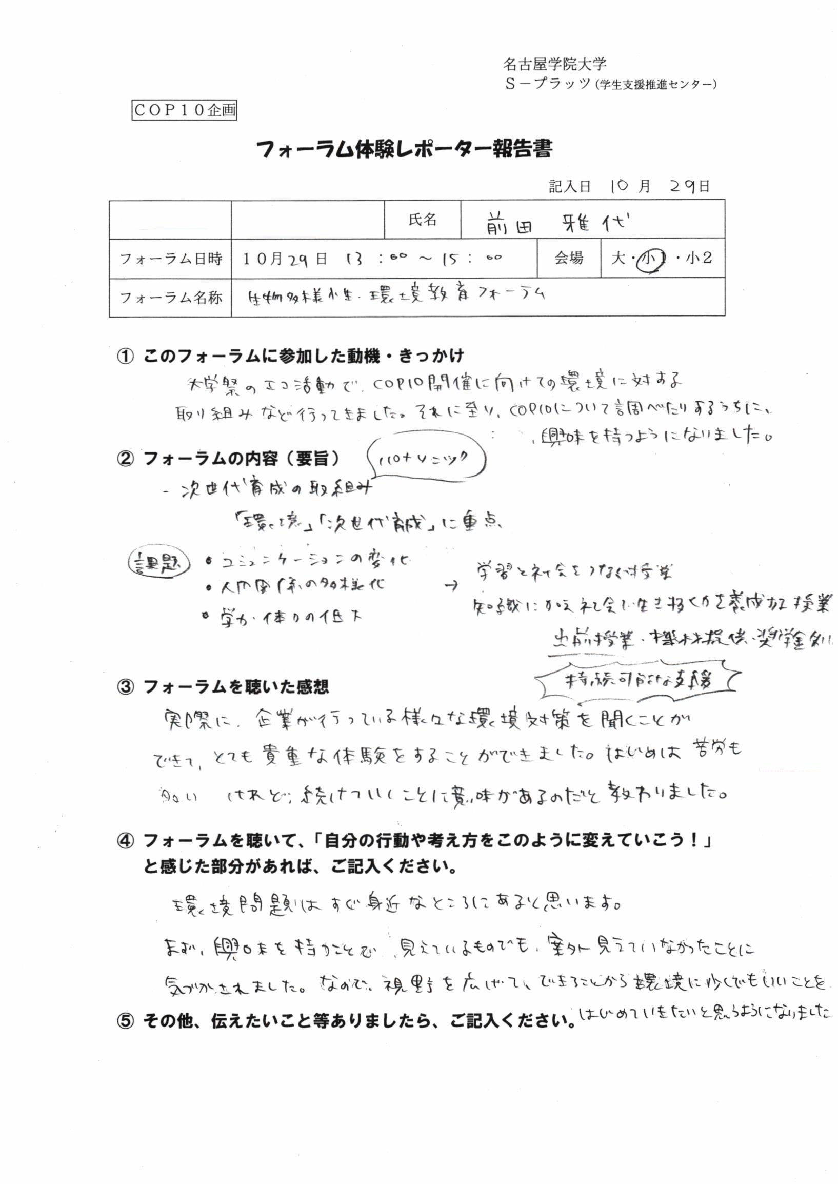 フォーラム体験レポーター報告前田