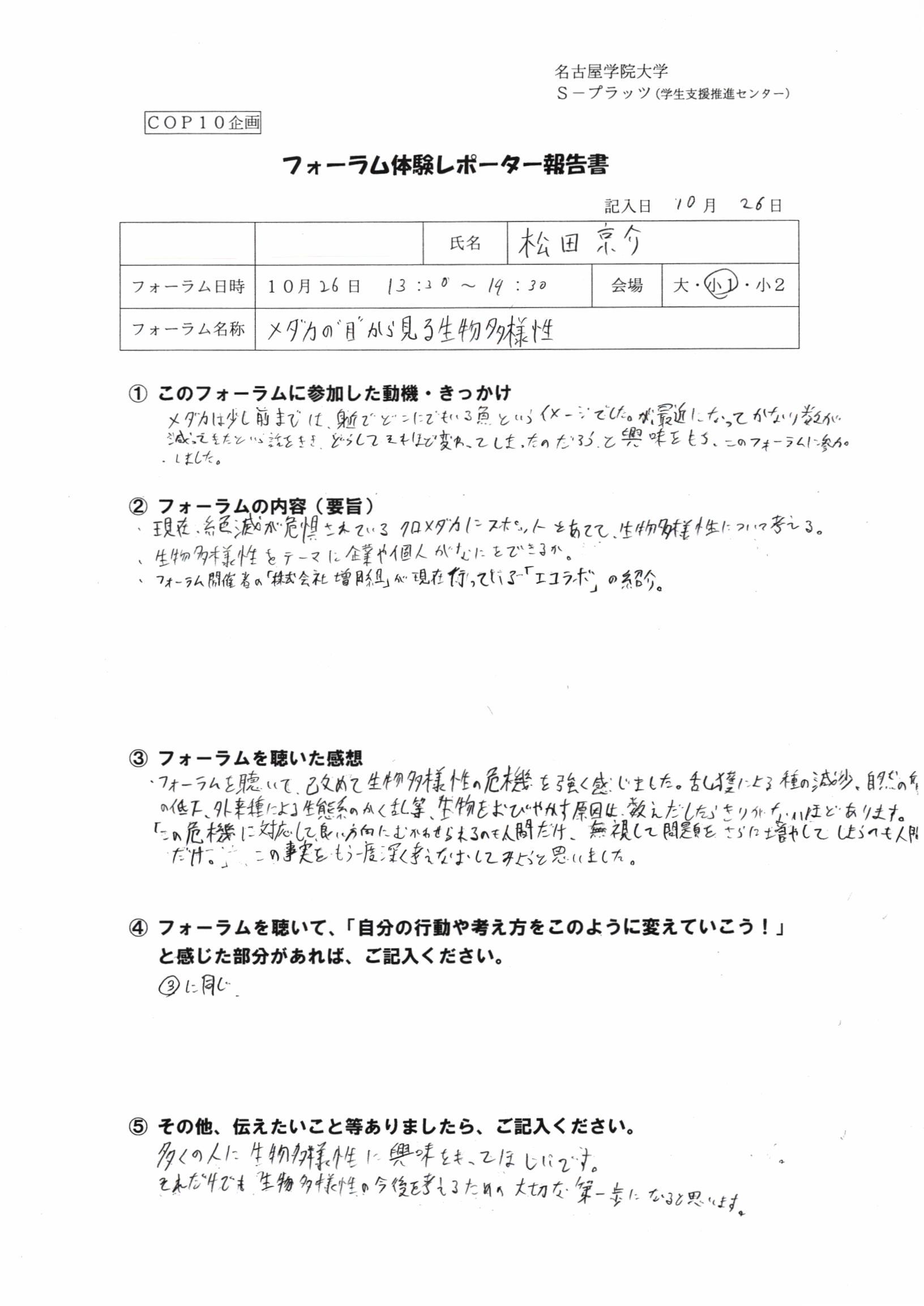 フォーラム体験レポーター報告松田