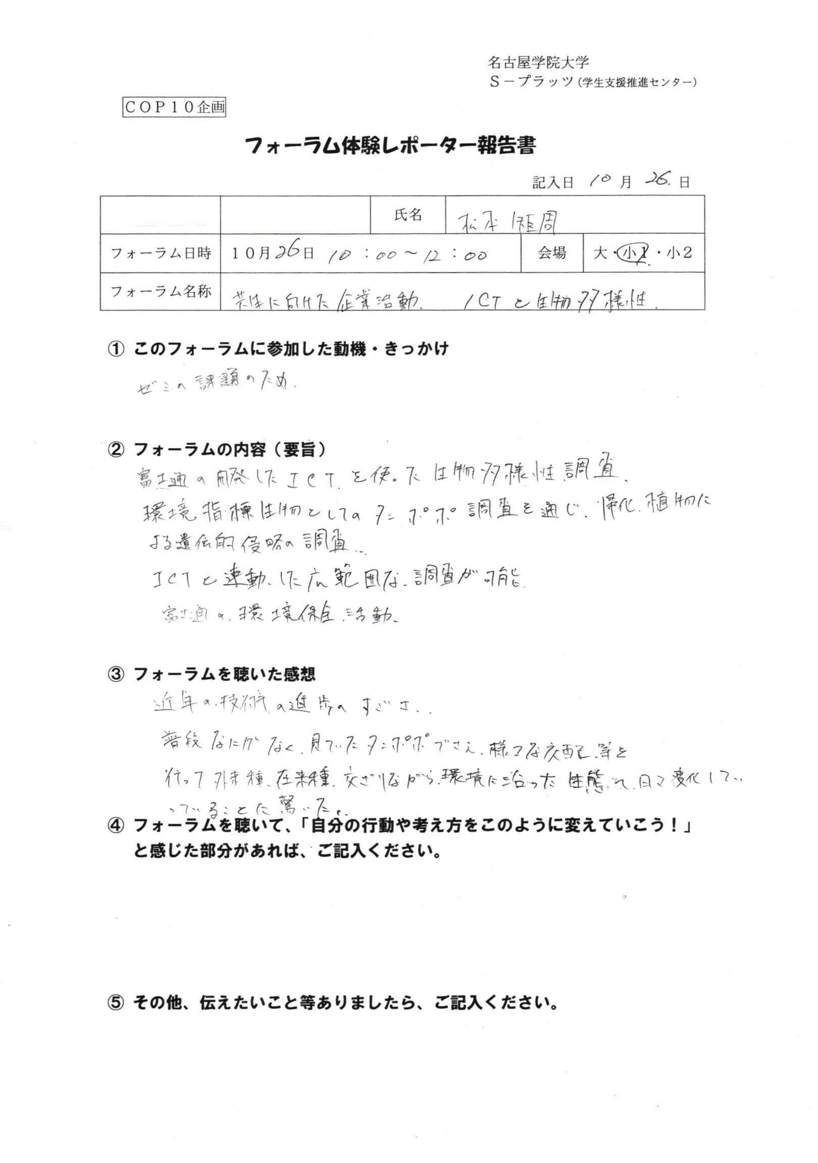 フォーラム体験レポーター報告松本