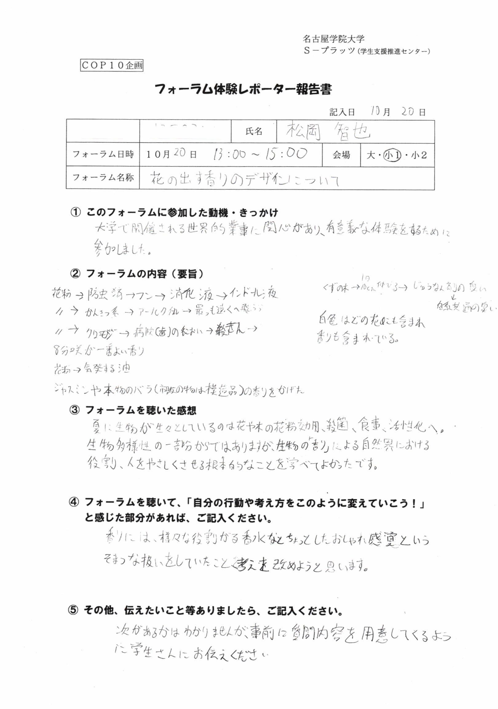 フォーラム体験レポーター報告松岡
