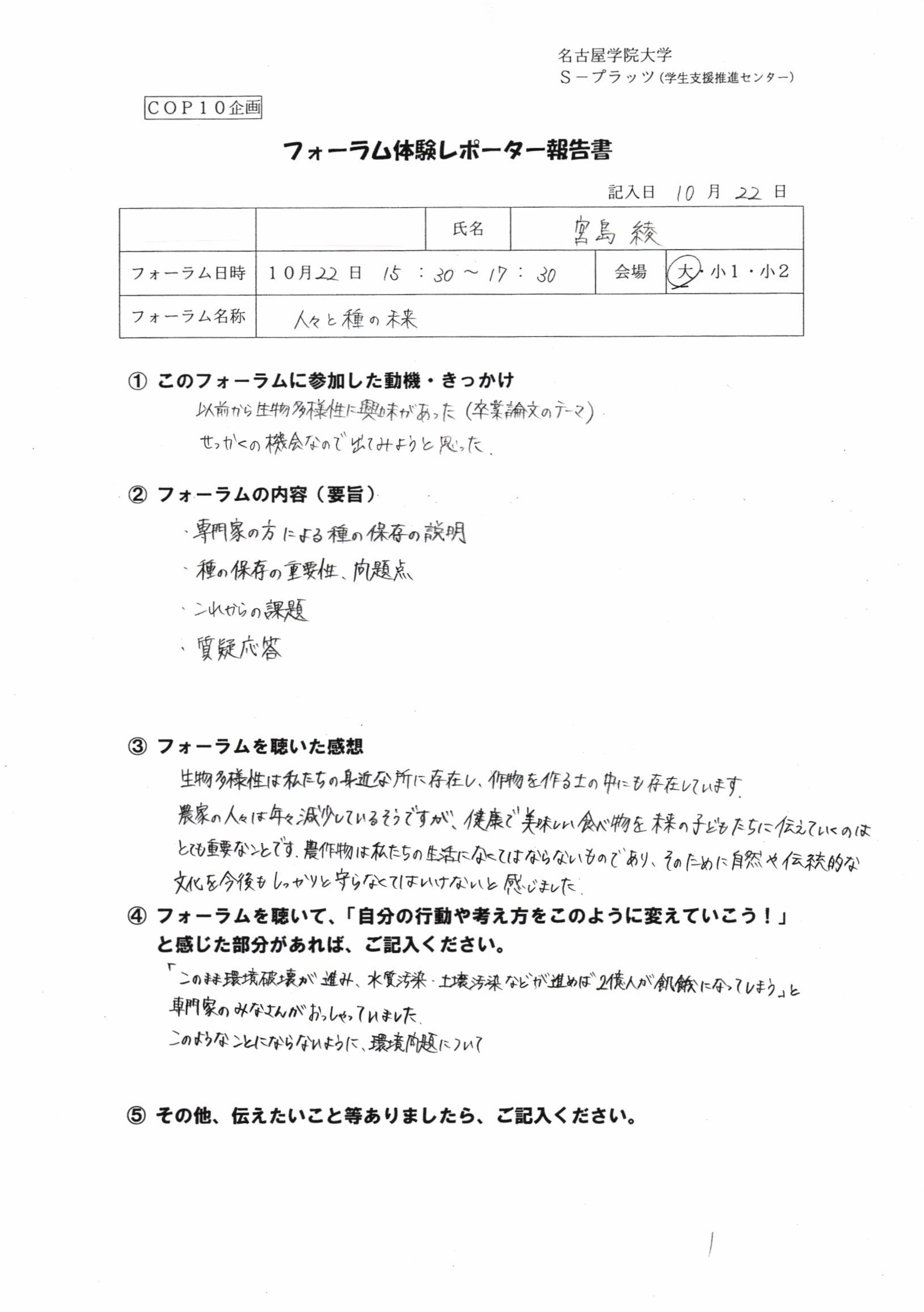 フォーラム体験レポーター報告宮島綾