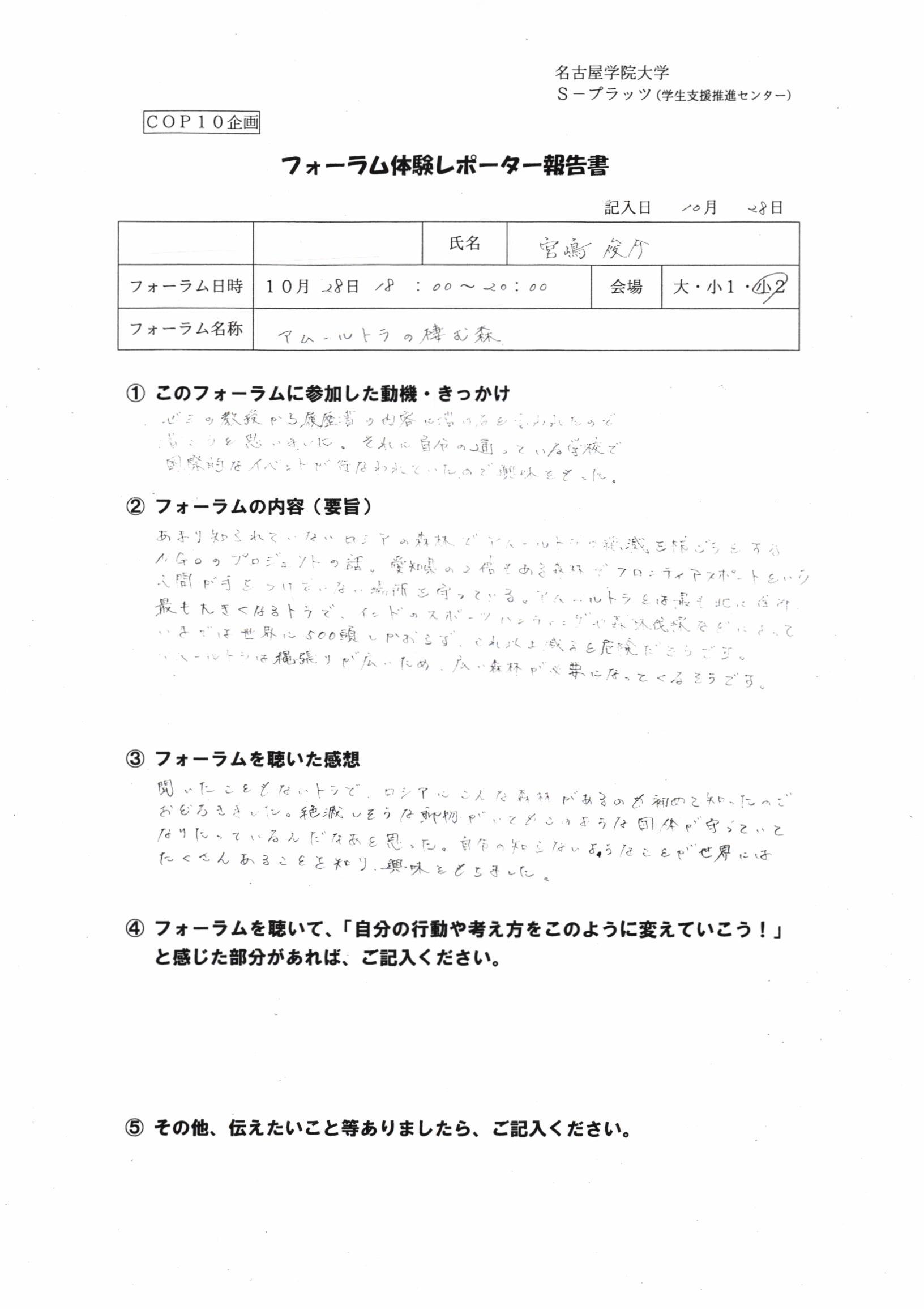 フォーラム体験レポーター報告宮嶋俊介