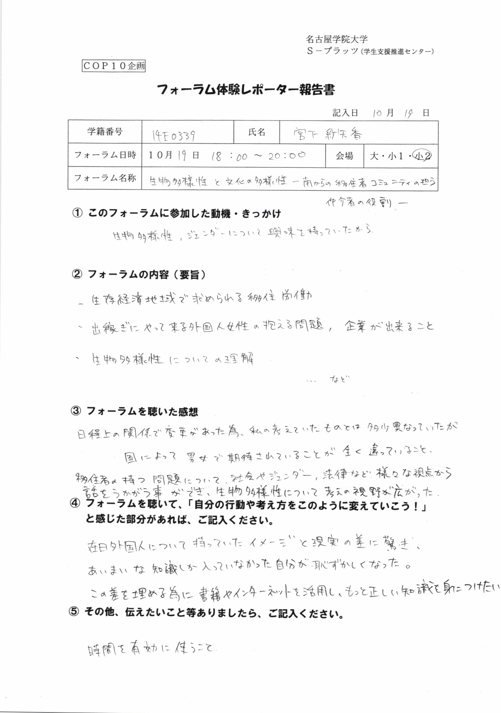 フォーラム体験レポーター報告宮下