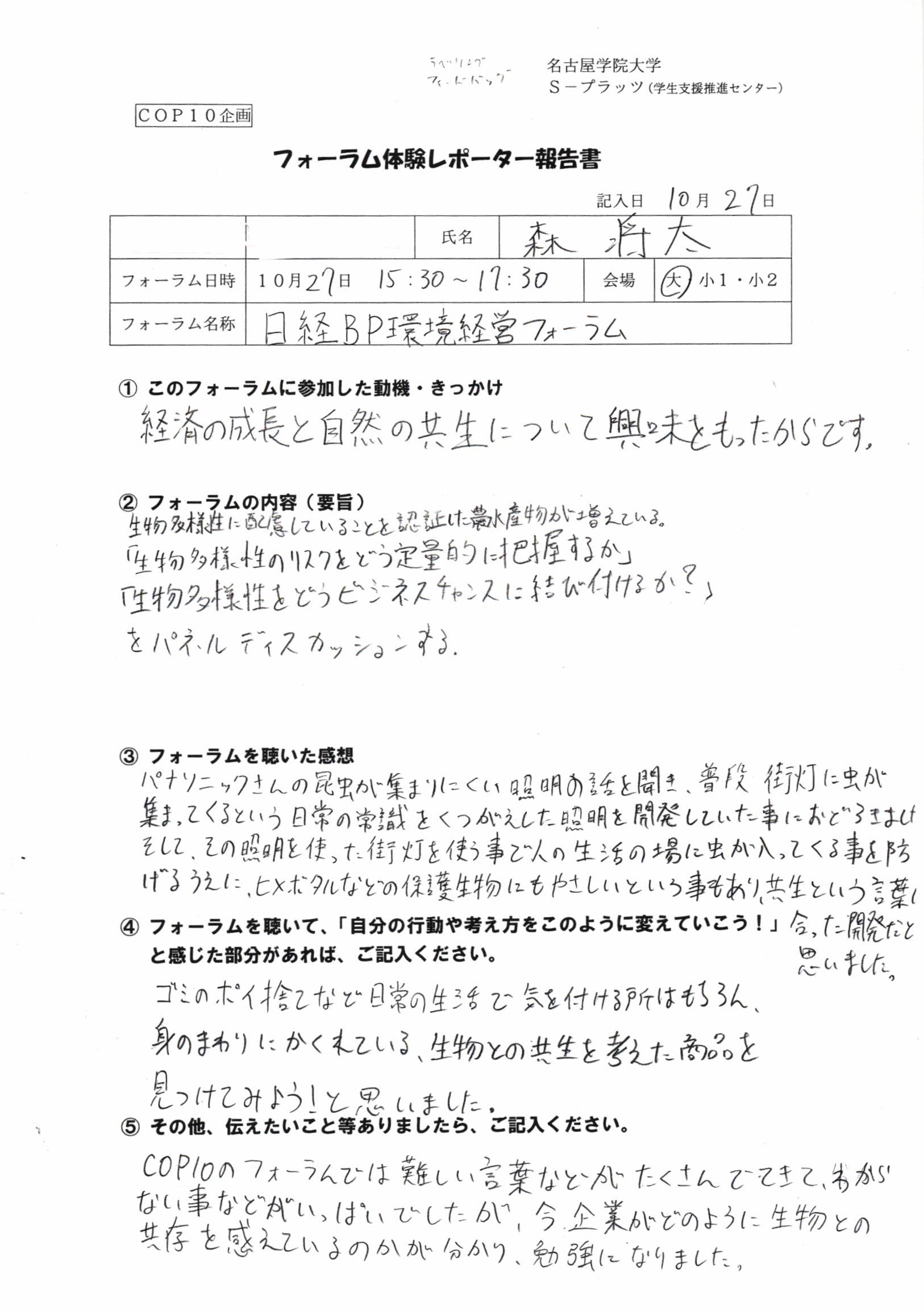 フォーラム体験レポーター報告森