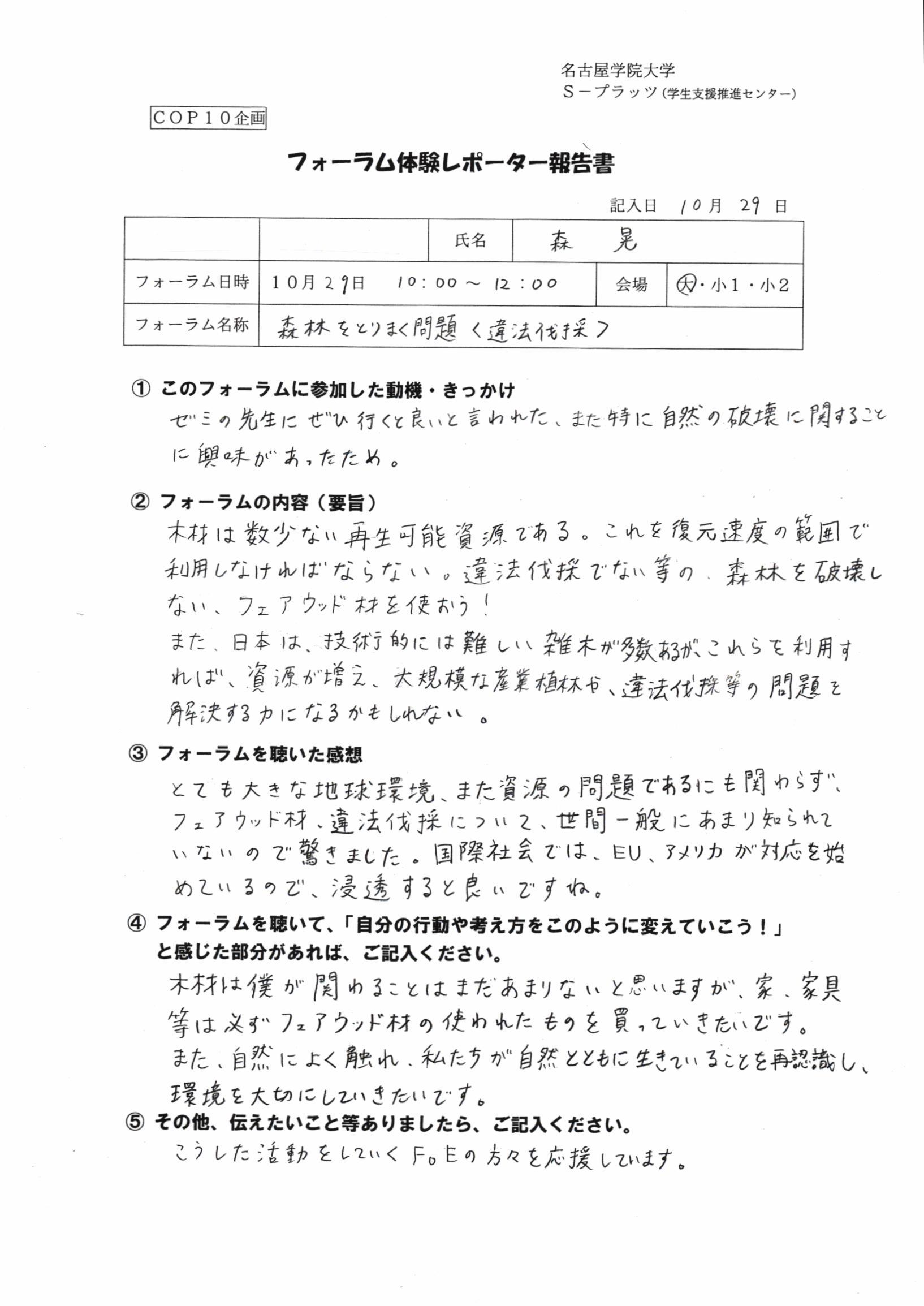 フォーラム体験レポーター報告森晃