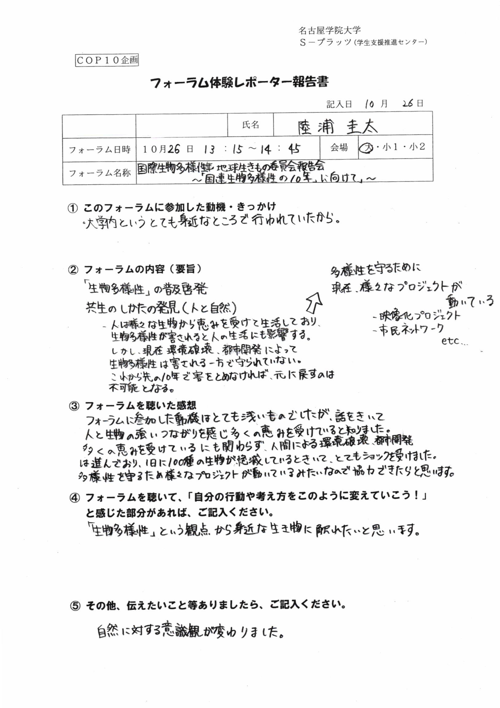 フォーラム体験レポーター報告陸浦