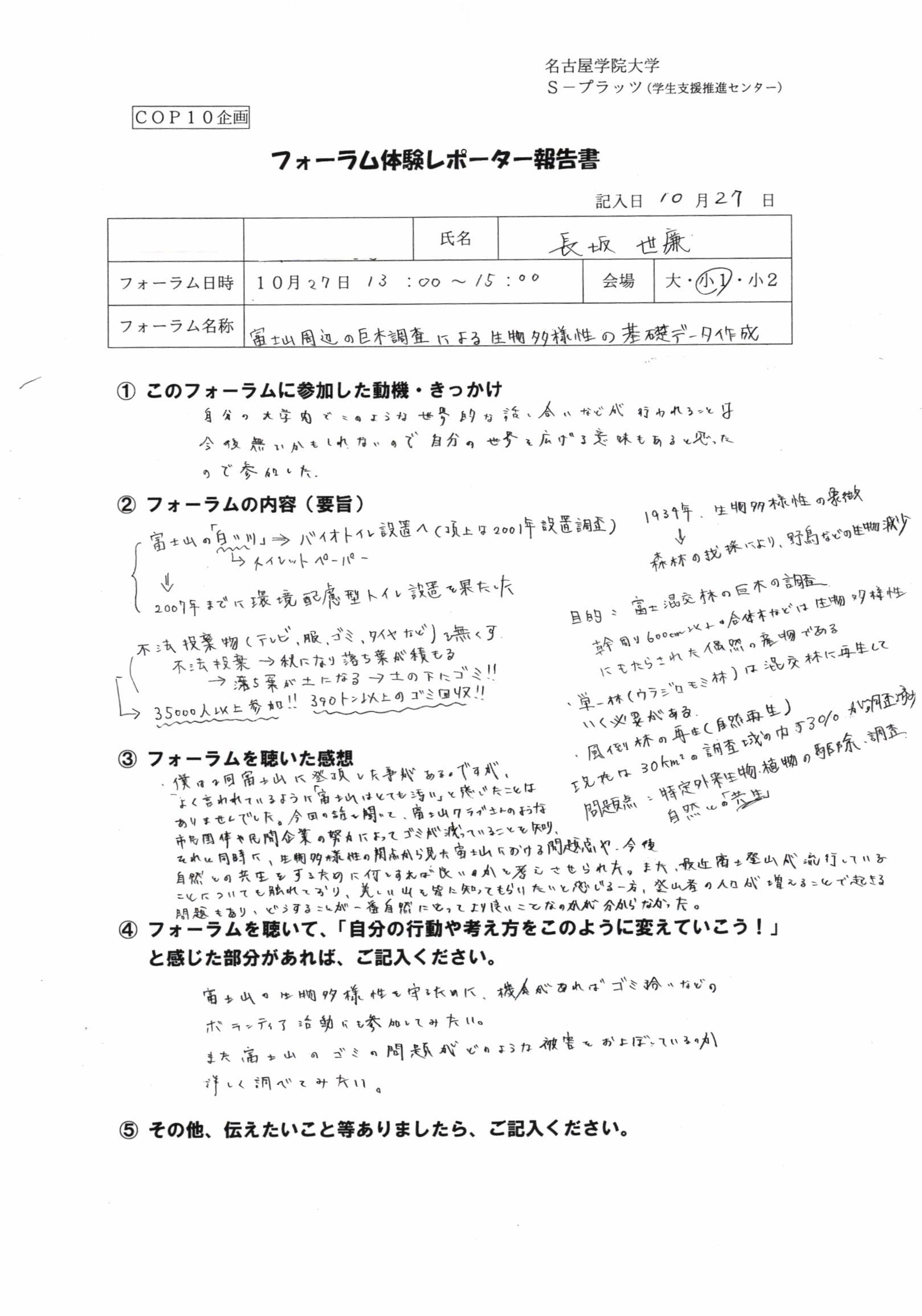 フォーラム体験レポーター報告長坂