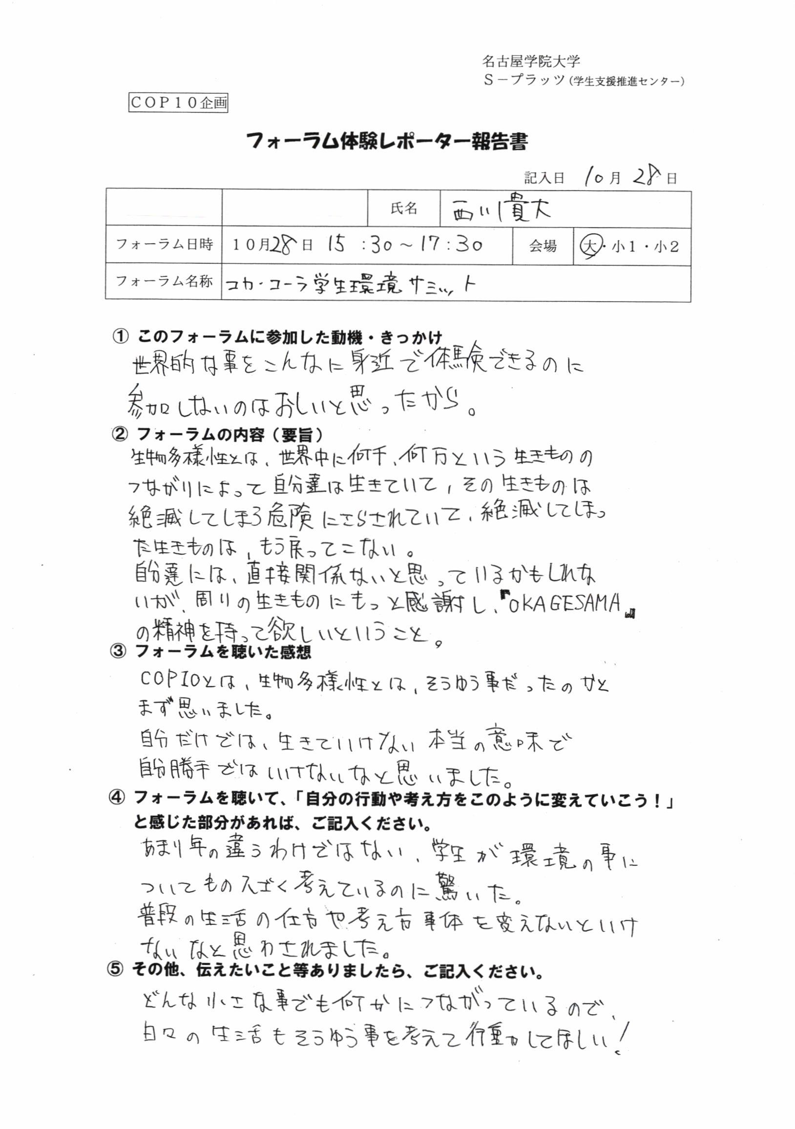 フォーラム体験レポーター報告西川