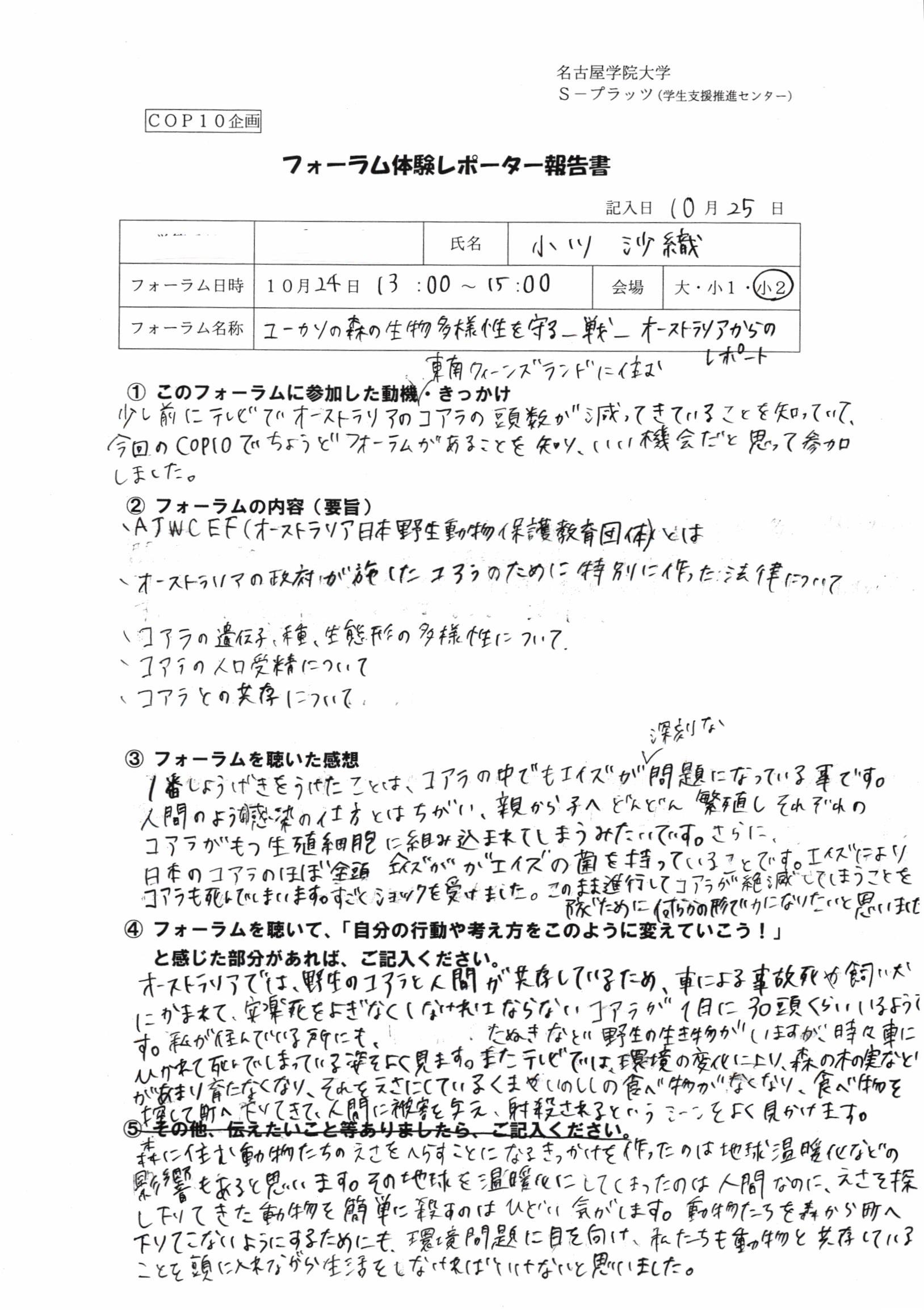 フォーラム体験レポーター報告小川