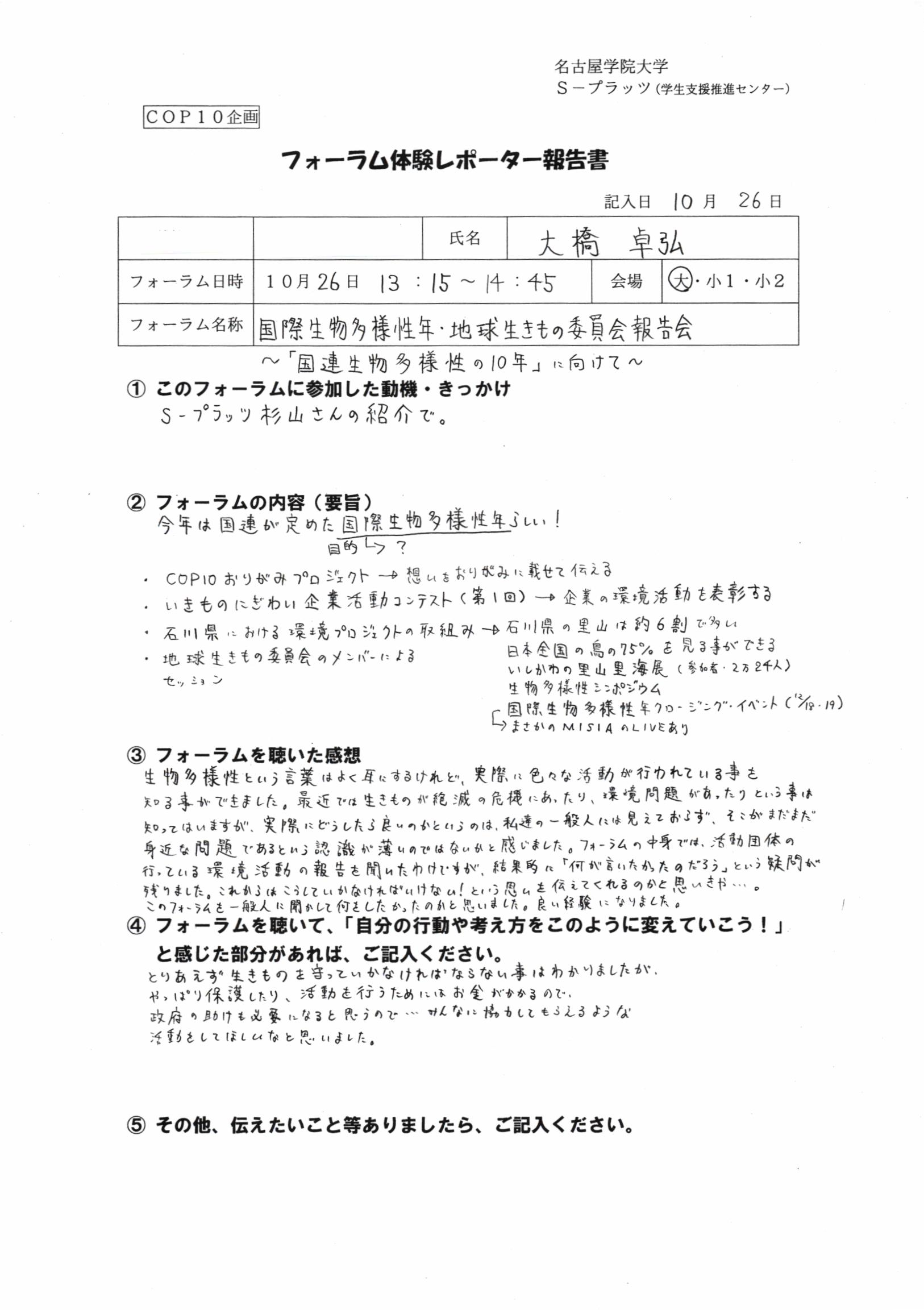 フォーラム体験レポーター報告大橋