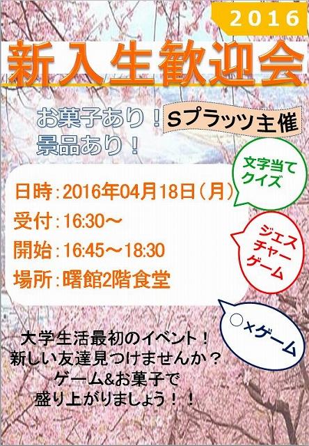 resized_ 2016新入生歓迎会.jpg