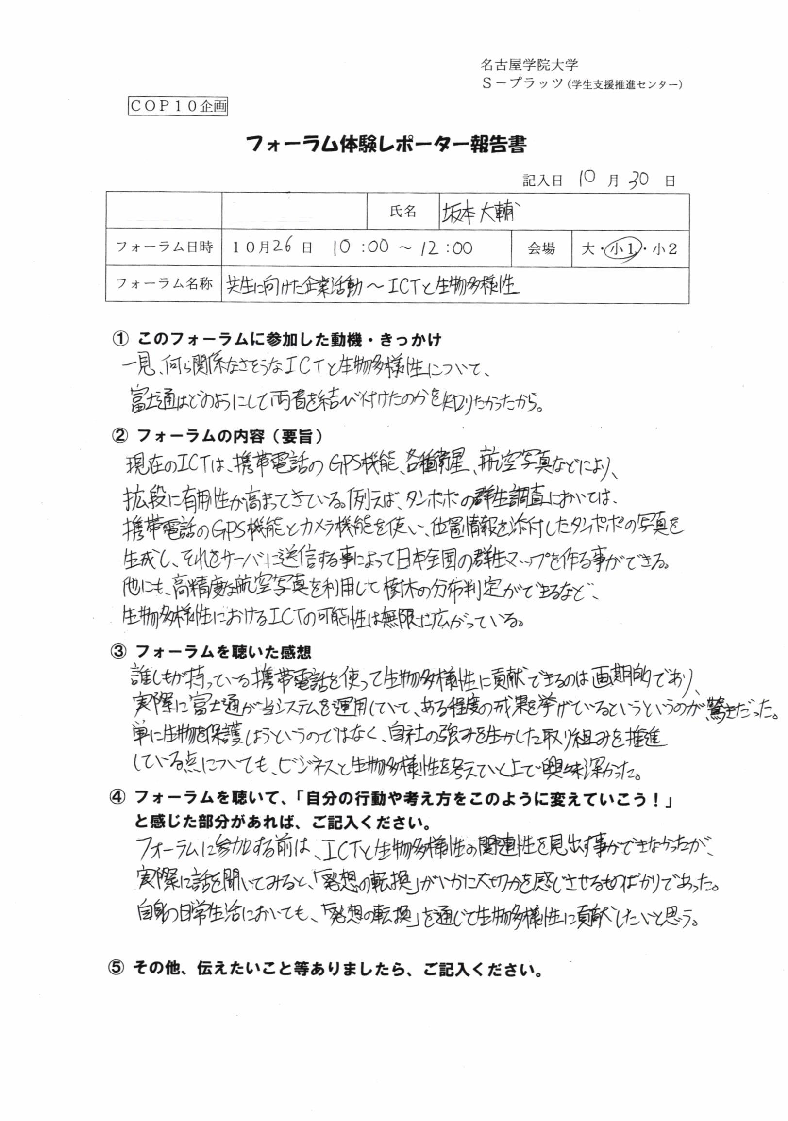 フォーラム体験レポーター報告坂本