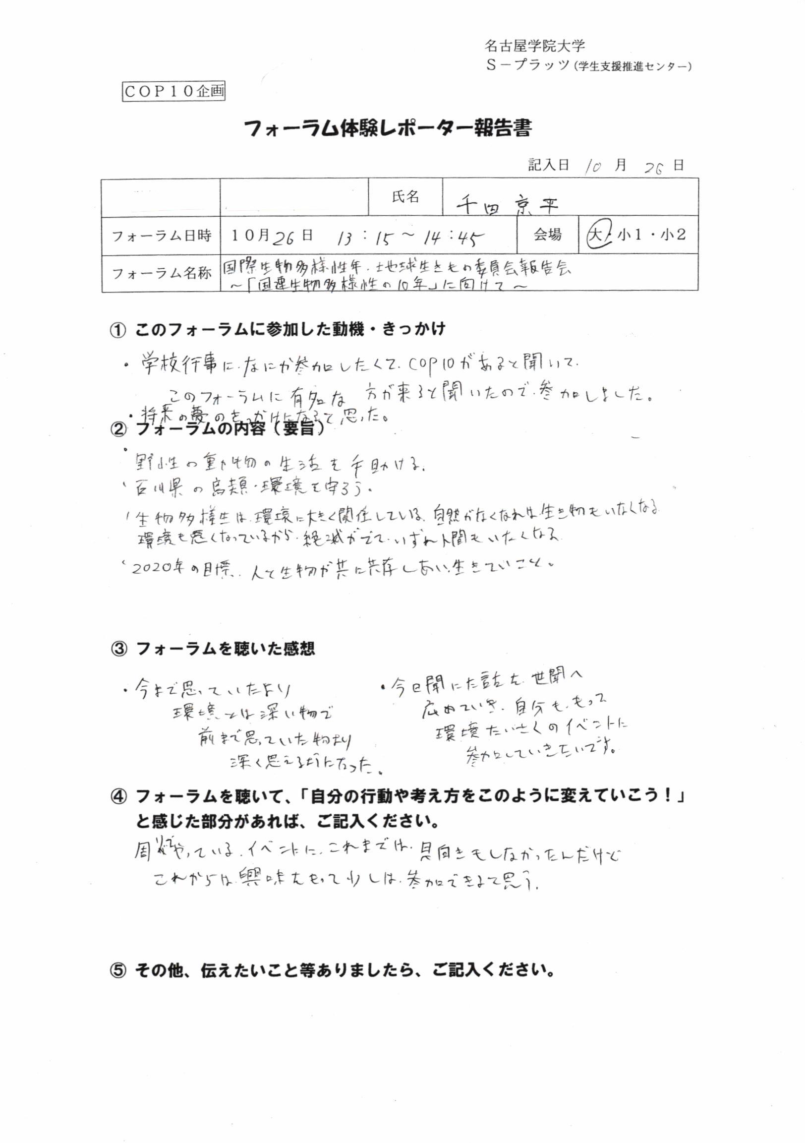 フォーラム体験レポーター報告千田