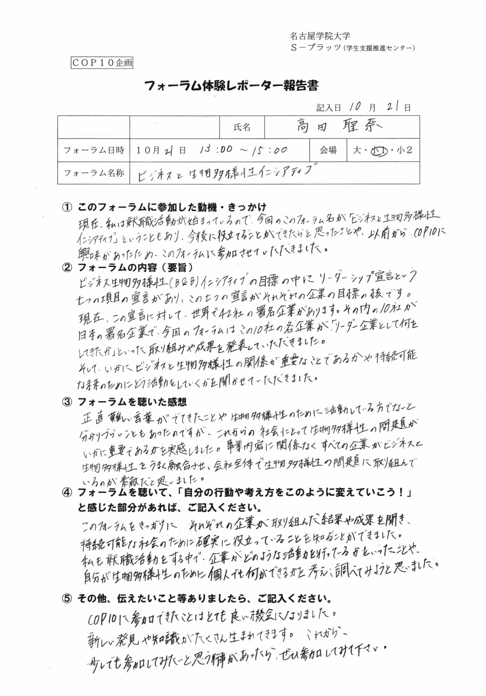 フォーラム体験レポーター報告高田