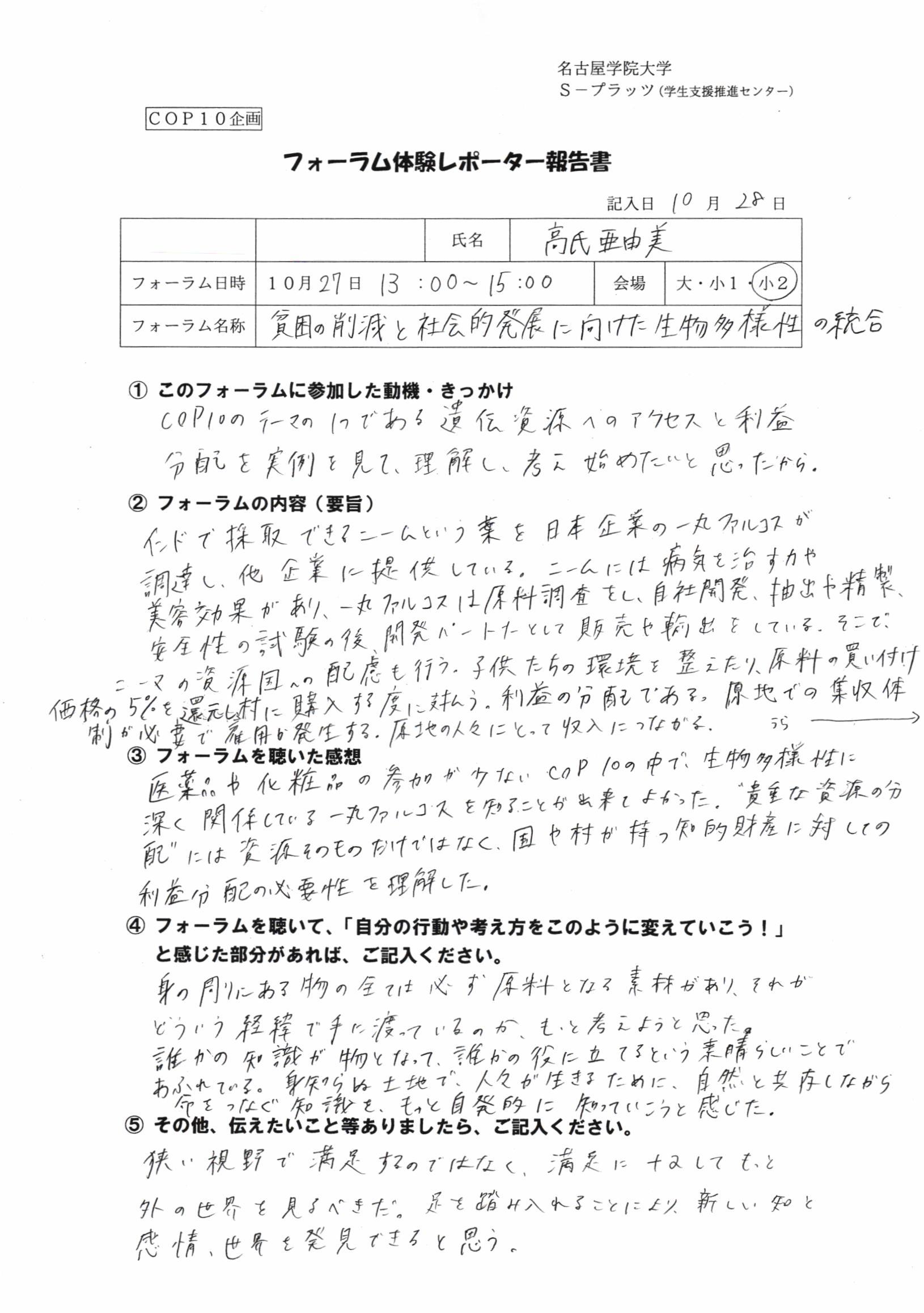 フォーラム体験レポーター高氏