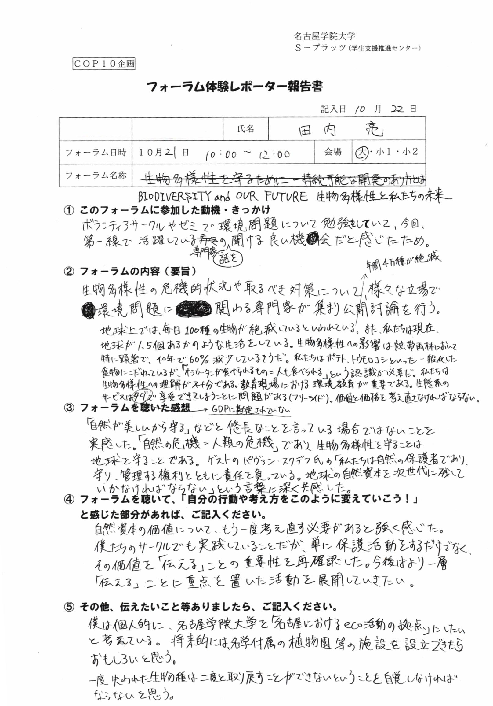 フォーラム体験レポーター田内