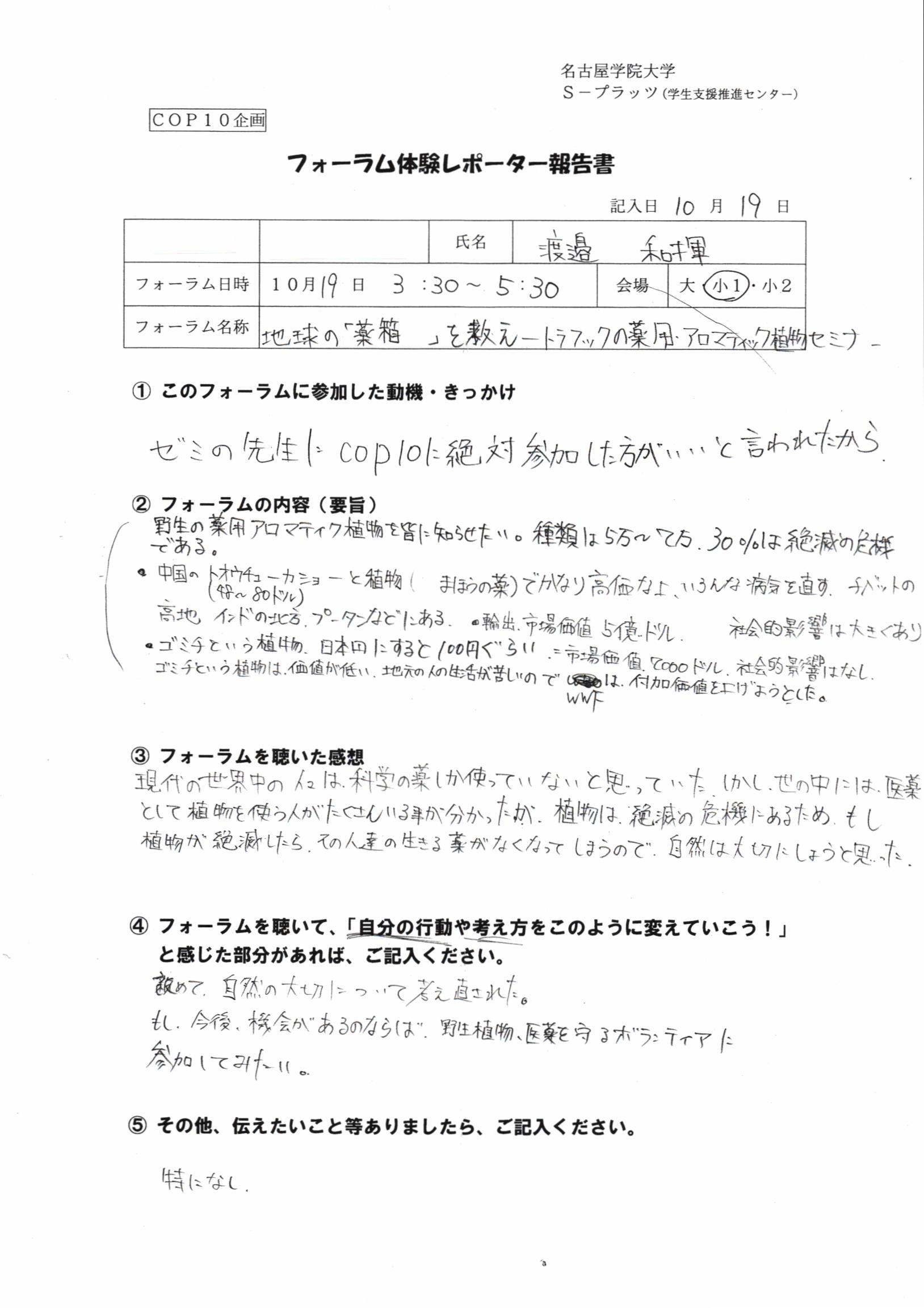 フォーラム体験レポーター報告渡邉和揮