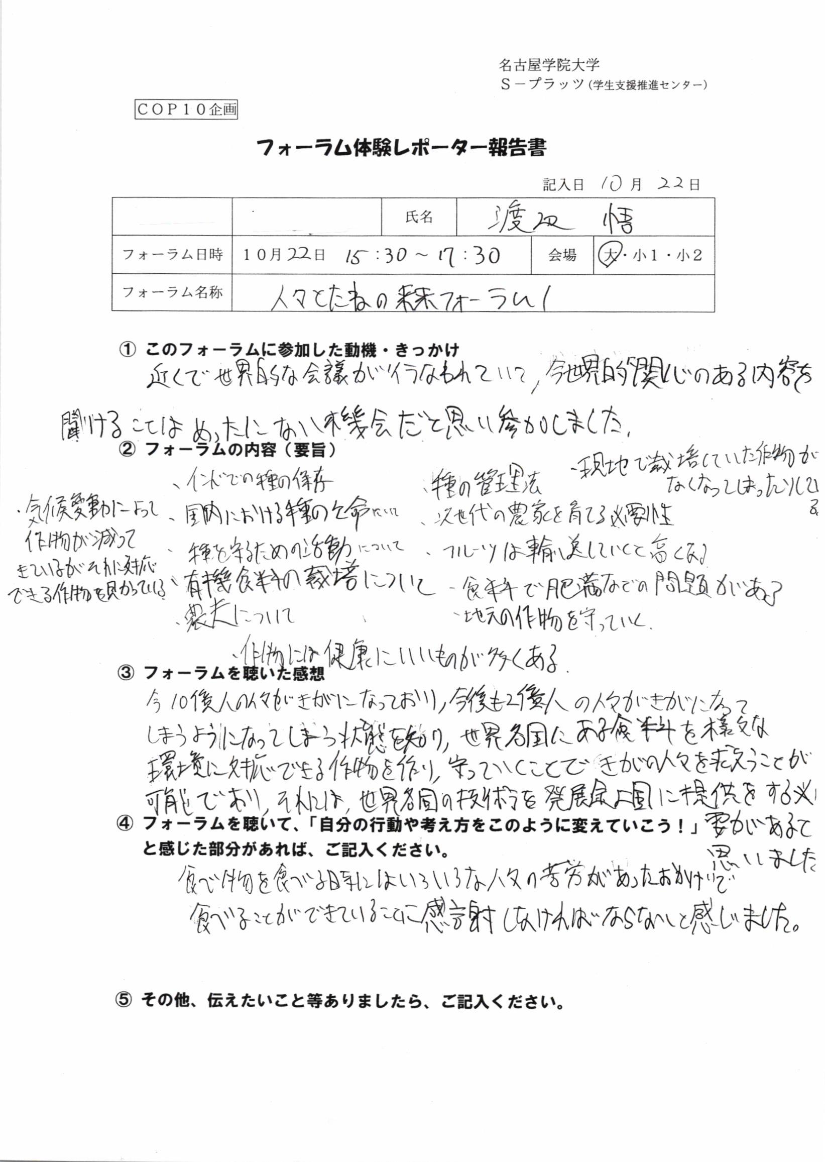 フォーラム体験レポーター報告渡辺