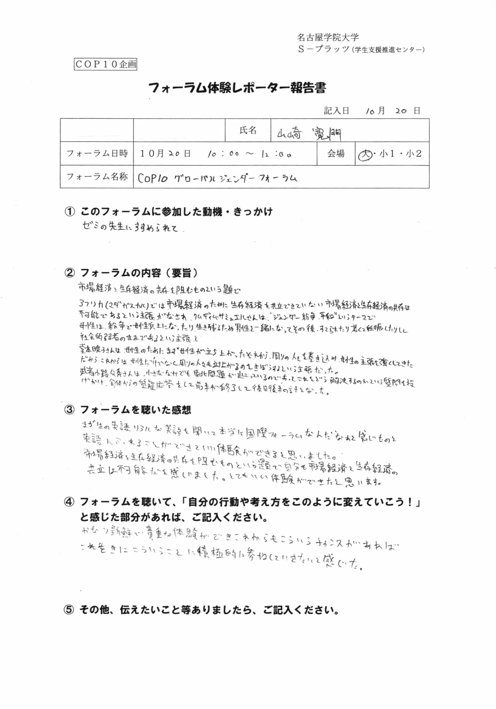 フォーラム体験レポーター報告山崎