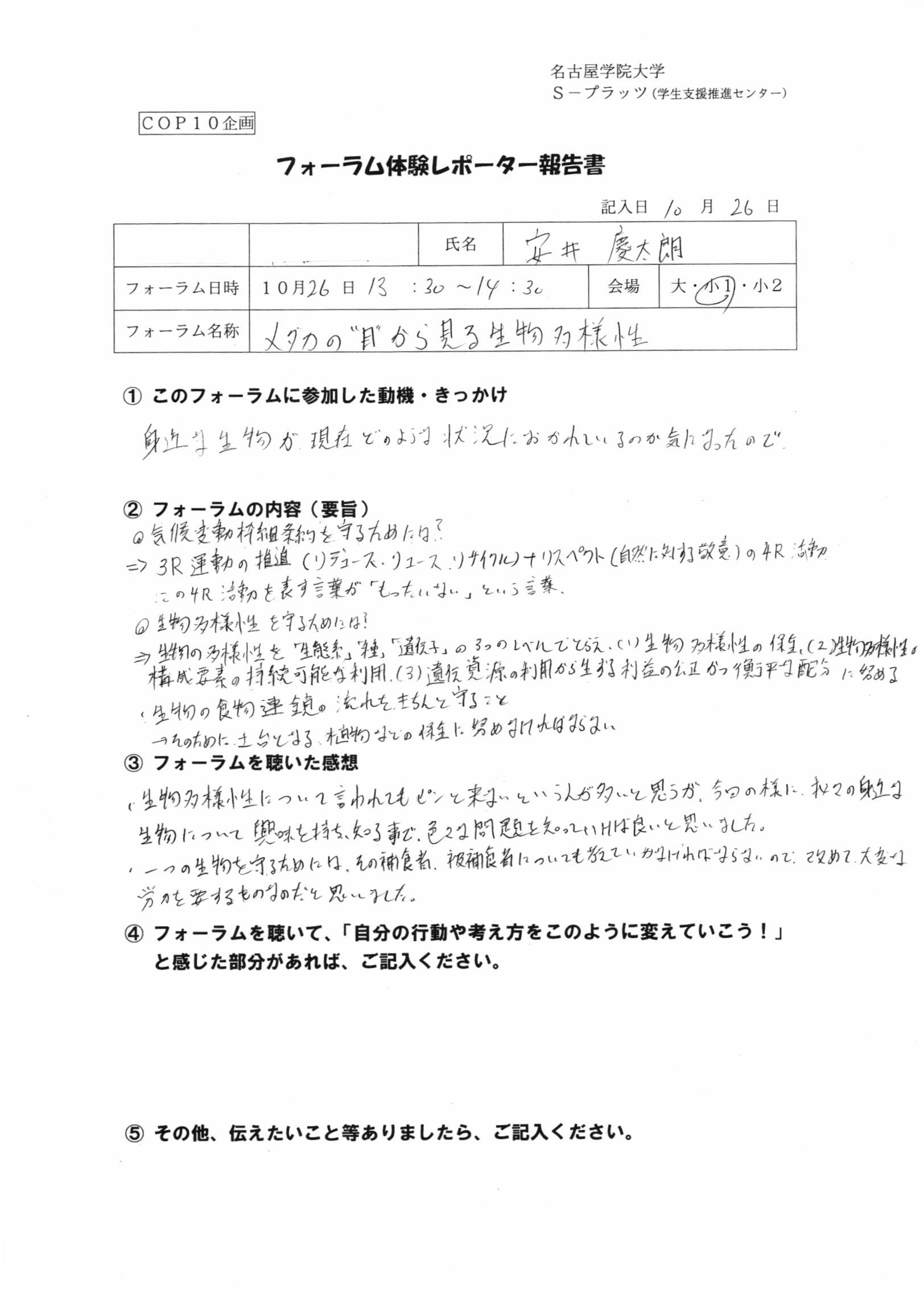 フォーラム体験レポーター報告安井2