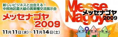 メッセナゴヤ2009.jpg