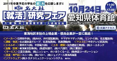 名大社就活研究フェア.jpg