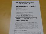 P1030679.JPGのサムネイル画像のサムネイル画像