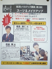 スーツ&メイク.JPGのサムネイル画像