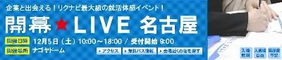 img_eventdetail_visual_nagoya.jpg