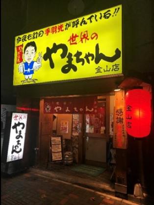 山ちゃん1.png