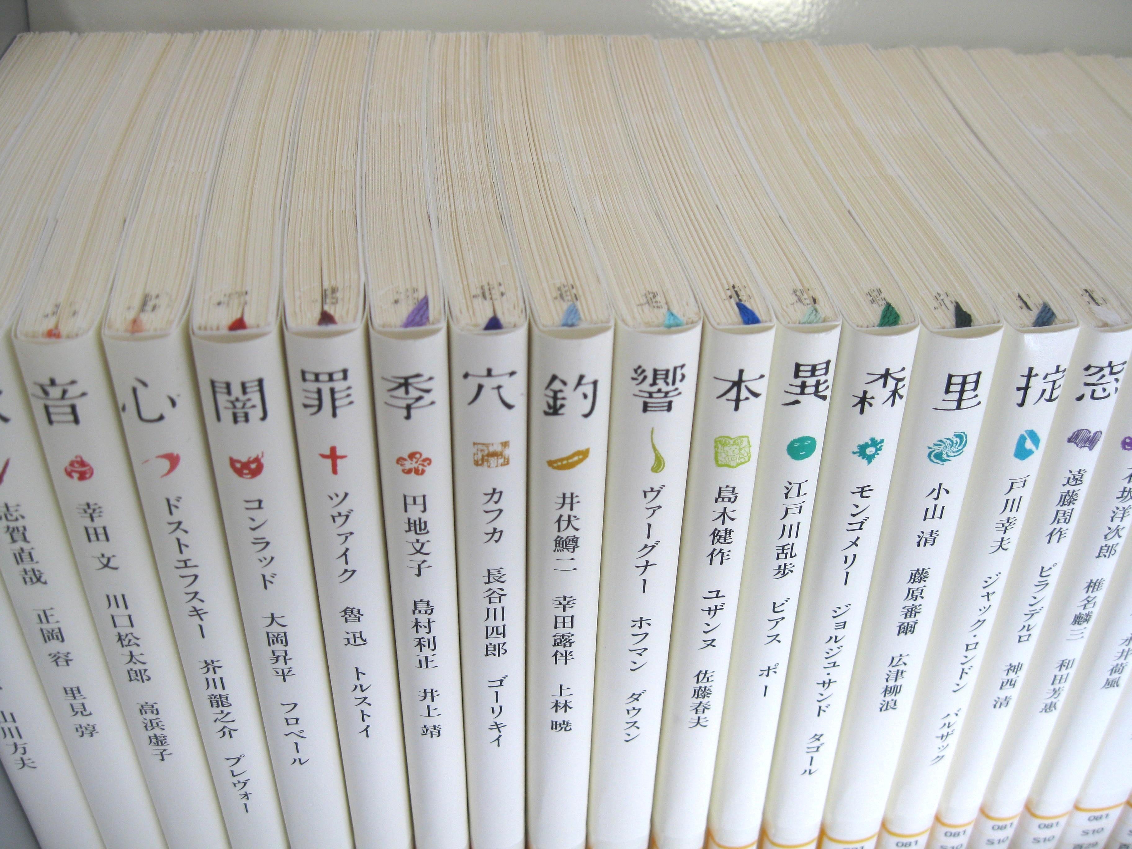 百年文庫 - 名古屋学院大学読書ブログ